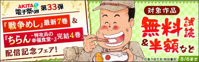 【AKITA電子祭り 夏の陣】第33弾 「戦争めし」最新7巻&「ちらん-特攻兵の幸福食堂-」完結4巻発売記念フェア!
