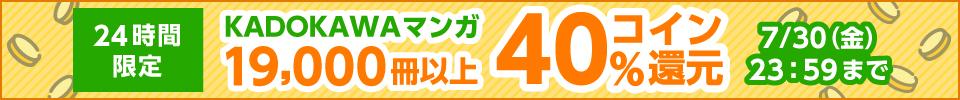 KADOKAWAマンガコイン40%還元キャンペーン