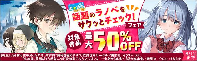 【夏☆電書2021】話題のラノベをサクッとチェック!フェア