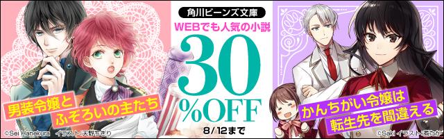 角川ビーンズ文庫 WEBでも人気の小説30%OFF!