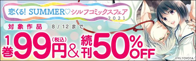 恋くる!SUMMER♡シルフコミックスフェア2021【第2弾】