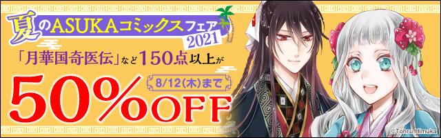 夏のASUKAコミックスフェア2021【第1弾】
