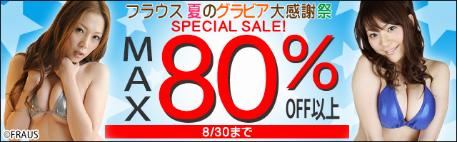 【MAX80%OFF以上】フラウス 夏のグラビアSPECIAL SALE!