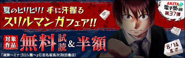 【AKITA電子祭り 夏の陣】第37弾 夏のヒリヒリ!手に汗握るスリルコミックフェア!!