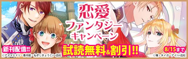 2021年7月期 一迅社恋愛ファンタジー新刊キャンペーン