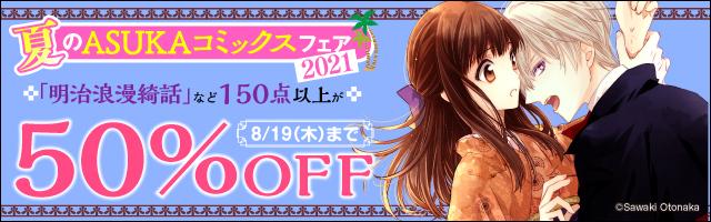 夏のASUKAコミックスフェア2021【第2弾】