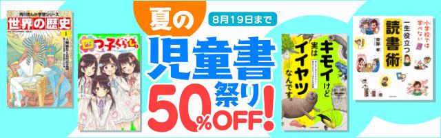KADOAKWA 夏の児童書祭り