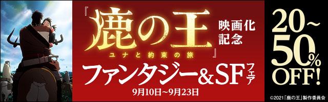 『鹿の王 ユナと約束の旅』映画化記念 ファンタジー&SFフェア