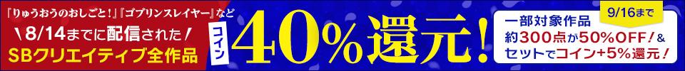 SBクリエイティブコイン40%還元フェア