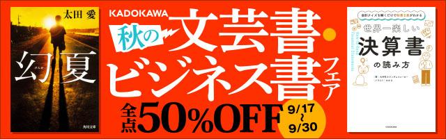 KADOKAWA秋の文芸書・ビジネス書フェア