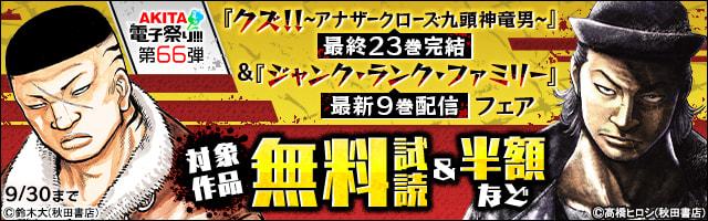【AKITA電子祭り 夏の陣】第66弾 「ジャンク・ランク・ファミリー」最新9巻発売&「クズ!!~アナザークローズ九頭神竜男~」最終23巻完結フェア