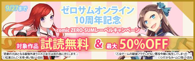 ゼロサムオンライン10周年記念 comic ZERO-SUMレーベルキャンペーン