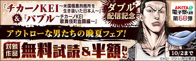 【AKITA電子祭り 夏の陣】第68弾 「チカーノKEI」&「バブル~チカーノKEI歌舞伎町血闘編~」 ダブル発売記念 アウトローな男たちの晩夏フェア!