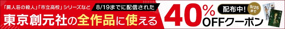 「東京創元社」40%OFFクーポン配布中!
