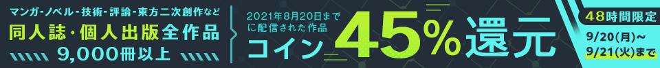 48時間限定 秋の同人誌・個人出版作品コイン45%還元キャンペーン