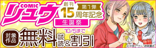 COMICリュウ創刊15周年記念【生誕祭】 第1弾