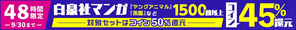 48時間限定 白泉社マンガ コイン45%還元