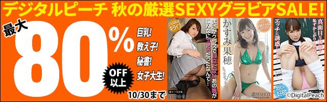 【最大80%OFF以上】デジタルピーチ 秋の厳選SEXYグラビアSALE!