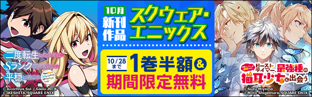 SQEX_10月新刊発売特集Vol.1
