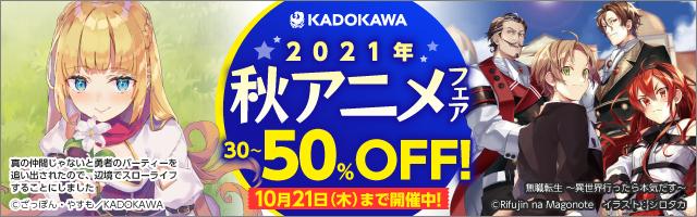 KADOKAWA 2021秋アニメフェア(ノベル)