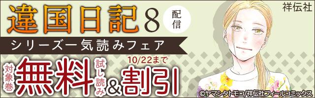 『違国日記』(8)発売記念! シリーズ一気読みフェア