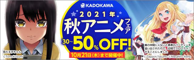 KADOKAWA 2021秋アニメフェア(コミック)