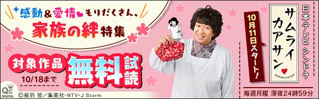 日本テレビ シンドラ「サムライカアサン」10月11日スタート! 毎週月曜 深夜24時59分 感動&愛情もりだくさん、家族の絆特集