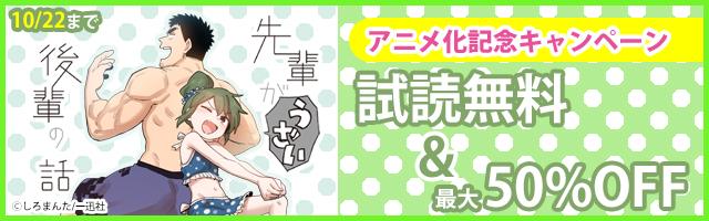 comic POOL「先輩がうざい後輩の話」アニメ化記念キャンペーン