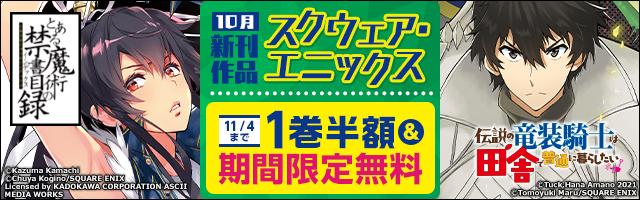 SQEX_10月新刊発売特集Vol.2