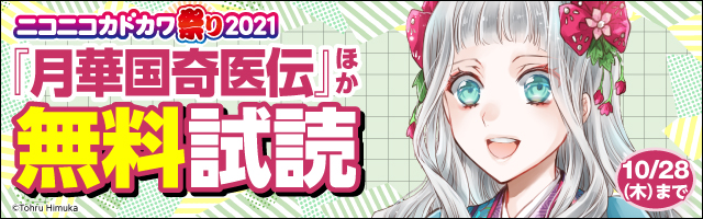 ニコニコカドカワ祭り2021無料試読(女性コミック)