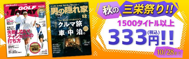 秋の三栄祭り!1,500タイトル以上が333円均一