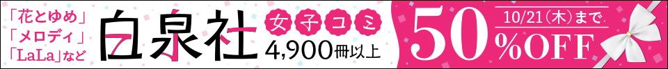 白泉社女子コミ半額キャンペーン
