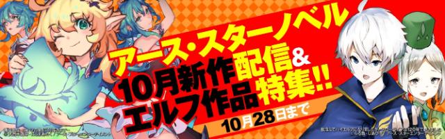 アース・スターノベル10月新作配信&エルフ作品特集!