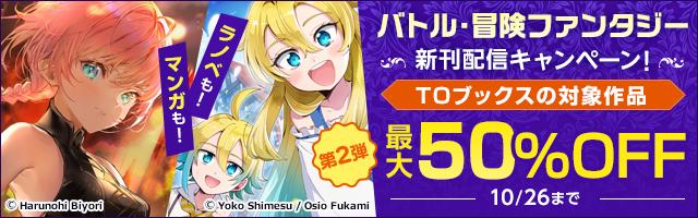 バトル・冒険ファンタジー新刊配信キャンペーン!【第2弾】
