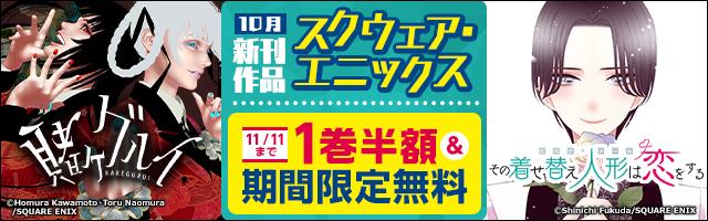 SQEX_10月新刊発売特集Vol.3