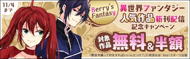 Berry's Fantasy 異世界ファンタジー  人気作品新刊配信記念!最大7巻無料&半額キャンペーン