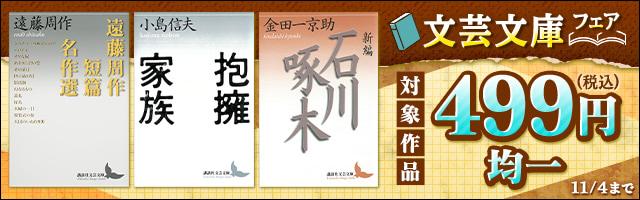 文芸文庫499円均一フェア