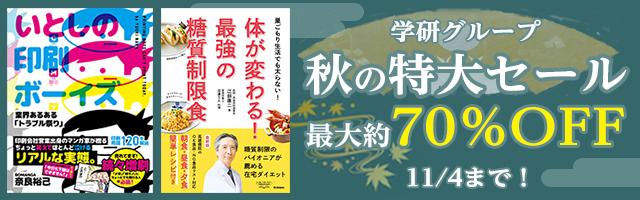 学研グループ 秋の特大セール