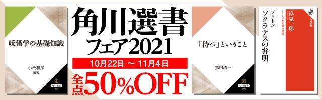 角川選書フェア2021