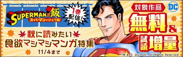 『SUPERMAN vs飯 スーパーマンのひとり飯』1巻配信! 秋に読みたい食欲マシマシ漫画特集