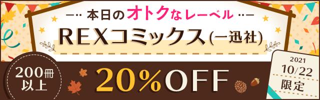 BOOK☆WALKER デイリーフェア REXコミックス