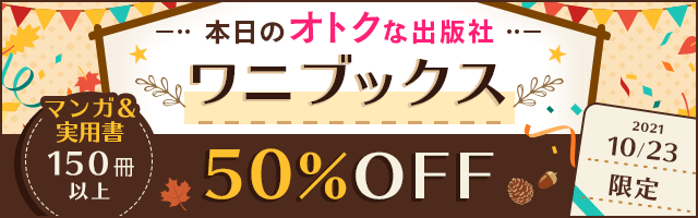 BOOK☆WALKER デイリーフェア ワニブックス