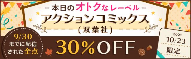 BOOK☆WALKER デイリーフェア アクションコミックス
