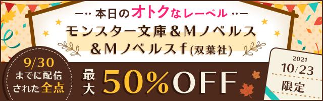 BOOK☆WALKER デイリーフェア モンスター文庫&Mノベルス&Mノベルスf