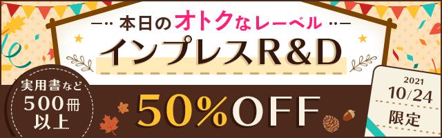 BOOK☆WALKER デイリーフェア インプレスR&D