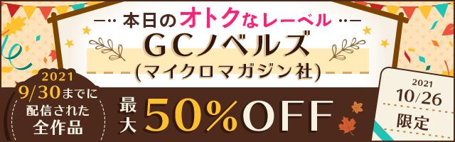 BOOK☆WALKER デイリーフェア GCノベルズ