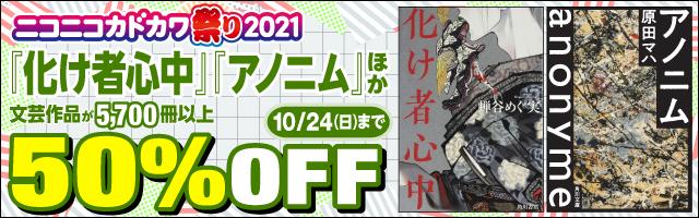 ニコニコカドカワ祭り2021 文芸・小説5,700冊以上50%OFF
