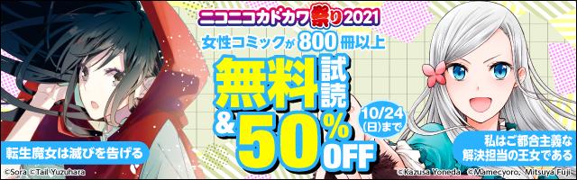 ニコニコカドカワ祭り2021 女性コミック800冊以上無料試読&50%OFF