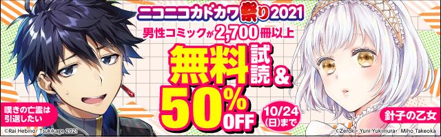 ニコニコカドカワ祭り2021 男性コミック2,700冊以上無料試読&50%OFF