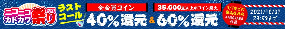 ニコニコカドカワ祭り2021 ラストコール
